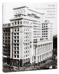 Источник: Москва Наума Грановского / Moscow of Naum Granovsky