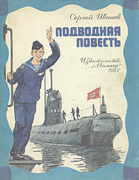 Скачать Подводная повесть бесплатно Сергей Иванов