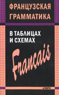 Скачать Французская грамматика в таблицах и схемах бесплатно А. И. Иванченко