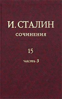 Источник: Сталин И., И. Сталин. Сочинения. Том 15. В 3 частях. Часть 3. Ноябрь 1944 - сентябрь 1945
