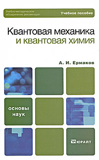 Источник: Ермаков А. И., Квантовая механика и квантовая химия. Учебное пособие