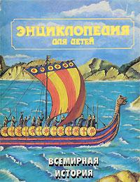 Источник: Энциклопедия для детей. Том 1. Всемирная история