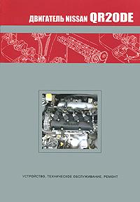 Книга. Nissan. Двигатели QR. Устройство, техническое обслуживание, ремонт