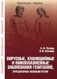 Источник: Пухнер А. Ф., Козлова В. И., Вирусные, хламидийные и микоплазменные заболевания гениталий, передаваемые половым путем