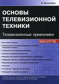 Источник: Виноградов В., Основы телевизионной техники. Телевизионные приемники