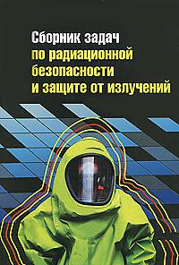 Источник: Кармазин В. П., Колеватов Ю. И., Конобрицкий Г. М., Курович В. Н., Сборник задач по радиационной безопасности и защите от излучений