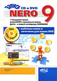 Источник: Верещагин А. В., Прокди Р. Г., Nero 9. Запись на CD и DVD. Создание своих видео DVD с красивым меню, фото- и видео слайдшоу (+ DVD-ROM)