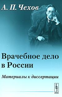 Источник: Чехов А. П., Врачебное дело в России. Материалы к диссертации