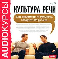 Источник: Культура речи. Как правильно и грамотно говорить по-русски