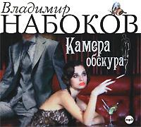 Источник: Набоков Владимир, Камера обскура (аудиокнига MP3)