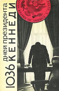 """обложка книги """"1036 дней президента Кеннеди"""""""