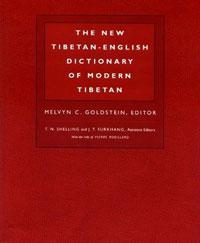 Источник: The New Tibetan-English Dictionary of Modern Tibetan