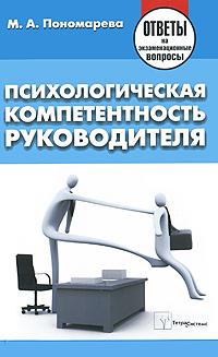 Источник: Пономарева, Психологическая компетентность руководителя. Ответы на экзаменационные вопросы