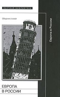 Источник: Европа в России. Сборник статей