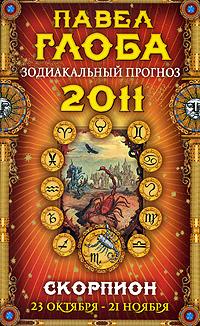 Скорпион. Зодиакальный прогноз на 2011 год