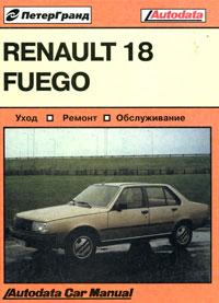 Renault 18 , Fuego (1979—1986). Эксплуатация, обслуживание, ремо