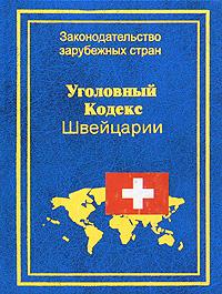 Источник: Уголовный Кодекс Швейцарии