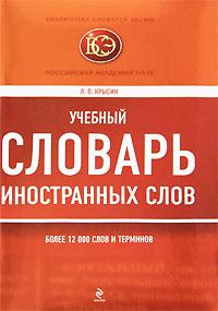 Источник: Крысин Л. П., Учебный словарь иностранных слов
