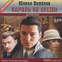 Источник: Семенов Юлиан, Пароль не нужен (аудиокнига MP3 на 2 CD)