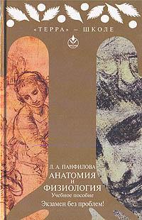 "обложка книги ""Анатомия и физиология"""