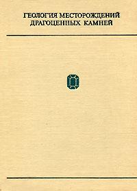 Источник: Киевленко Е. Я., Сенкевич Н. Н., Гаврилов А. П., Геология месторождений драгоценных камней