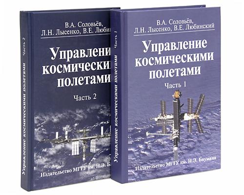 Источник: Соловьев В. А., Лысенко Л. Н., Любинский В. Е., Управление космическими полетами (комплект из 2 книг)