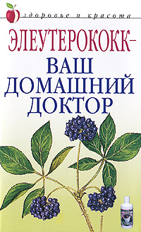 Источник: Щеглова А., Элеутерококк — ваш домашний доктор