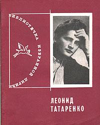 Источник: Татаренко Леонид, Леонид Татаренко. Избранная лирика