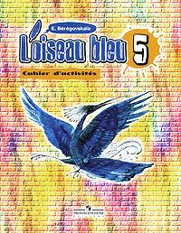 Источник: Береговская Э., L'oiseau bleu 5: Cahier d'activites / Французский язык. 5 класс. Рабочая тетрадь