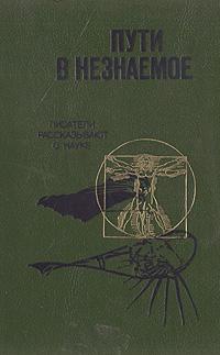Обложка книги Пути в незнаемое. Писатели рассказывают о науке. Сборник 21
