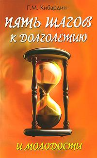 Источник: Кибардин Геннадий, Пять шагов к долголетию и молодости