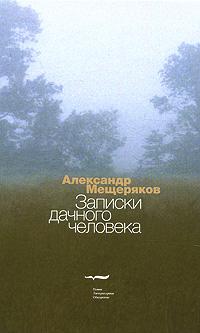 Скачать Записки дачного человека бесплатно Александр Мещеряков