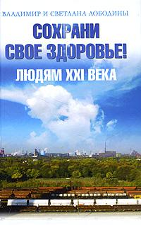 Источник: Владимир, Лободины Светлана , Сохрани свое здоровье! Людям XXI века