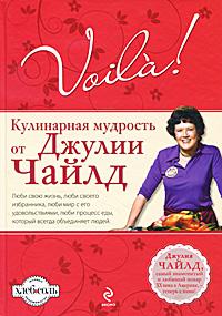 Voila! Кулинарная мудрость от Джулии Чайлд | Джулия Чайлд | Julia's Kitchen Wisdom