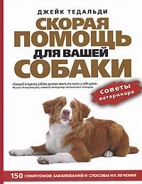 Скорая помощь для вашей собаки. 150 симптомов заболеваний и способы их лечения