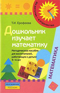 Источник: Ерофеева Т. И., Дошкольник изучает математику. Методическое пособие для воспитателей, работающих с детьми 3-4 лет
