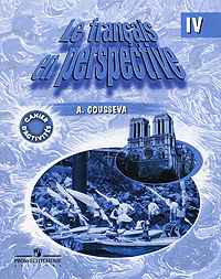 Источник: Гусева А. В., Le francais en perspective 4: Cahier d'activites / Французский язык. 4 класс. Рабочая тетрадь