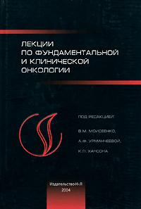 Лекции по фундаментальной и клинической онкологии
