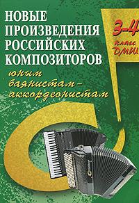 Источник: Новые произведения российских композиторов юным баянистам-аккордеонистам. 3-4 класс ДМШ