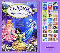 Источник: Сказки о принцессах. Книжка-игрушка
