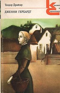 """обложка книги """"Дженни Герхардт"""""""