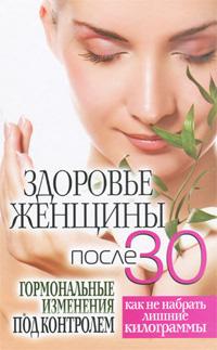 Источник: Здоровье женщины после 30 лет. Гормональные изменения под контролем. Как не набрать лишние килограммы