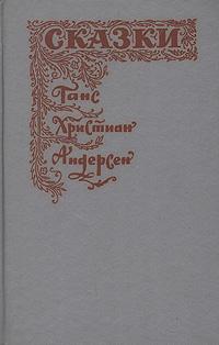 Книга Ганс Христиан Андерсен. Сказки