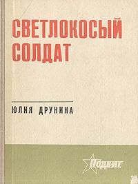 """обложка книги """"Светлокосый солдат"""""""