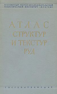 Источник: Талдыкин С. И., Гончарик Н. Ф., Еникеева Г. Н., Розина Б. Б., Атлас структур и текстур руд