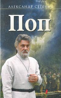 Обложка книги Поп