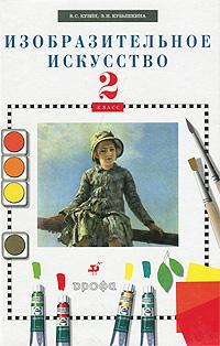 Обложка книги 2 класс. Учебник по изобразительному искусству