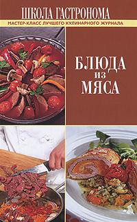 Источник: Школа Гастронома. Блюда из мяса