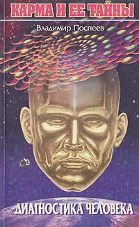 "обложка книги ""Диагностика человека"""