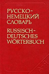 """обложка книги """"Русско-немецкий словарь / Russisch-Deutsches Worterbuch"""""""